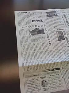 9月9日 日本経済新聞 特集「200年企業」に掲載されました。